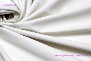 Ткань кожзам фактурный цвет белый