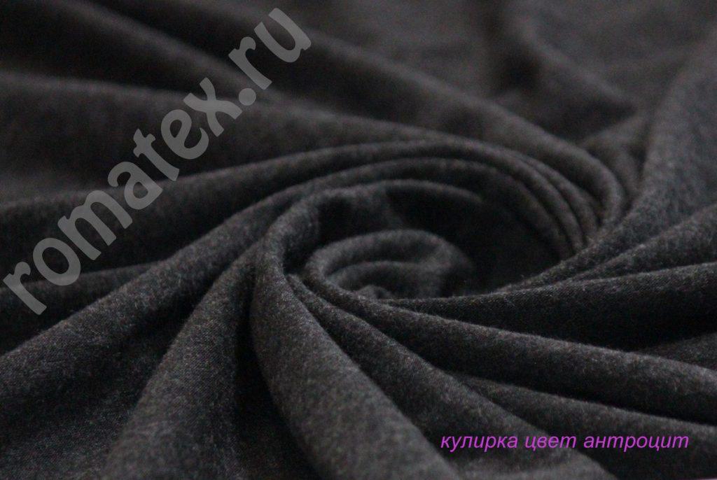 Ткань кулирка лайкра пенье цвет антроцит