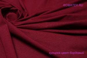 Ткань кулирка лайкра пенье цвет бордовый