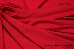 Ткань кулирка лайкра пенье цвет красный