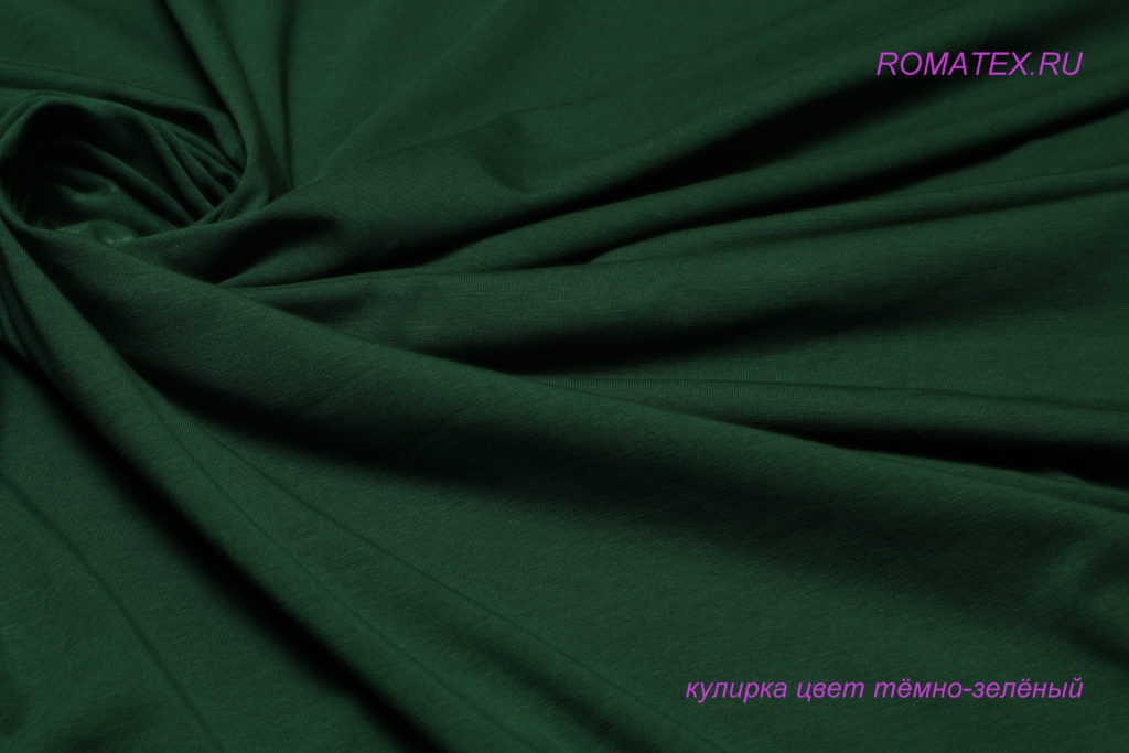Ткань кулирка лайкра пенье цвет тёмно-зелёный