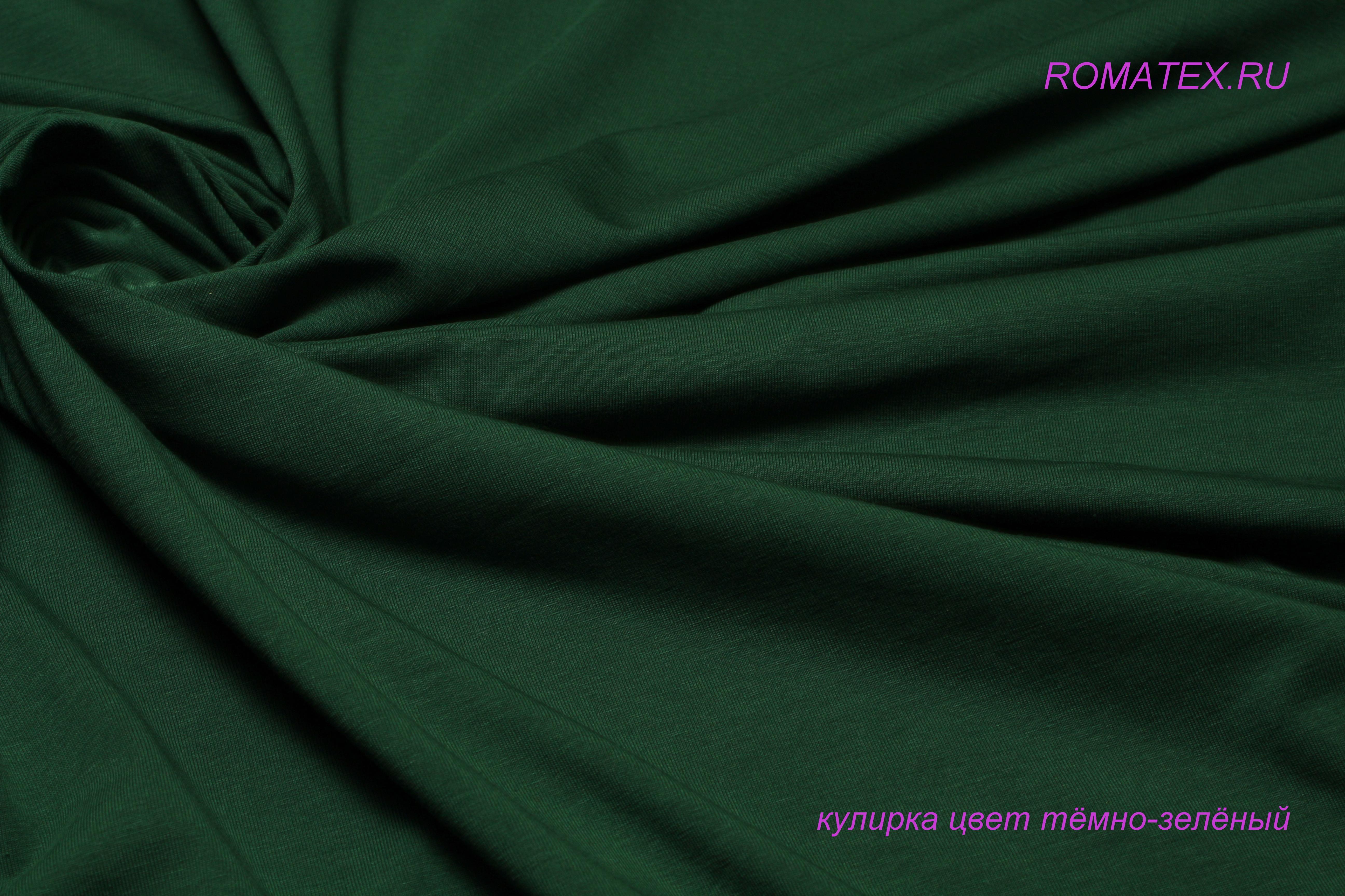 Кулирка Лайкра Пенье цвет тёмно-зелёный