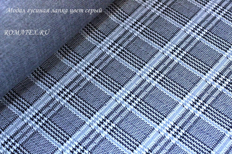 Ткань модал гусиная лапка цвет серый