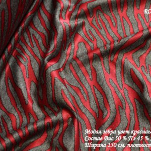 Ткань модал зебра цвет марсала