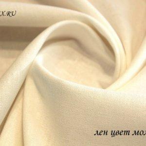 Ткань лен молочный