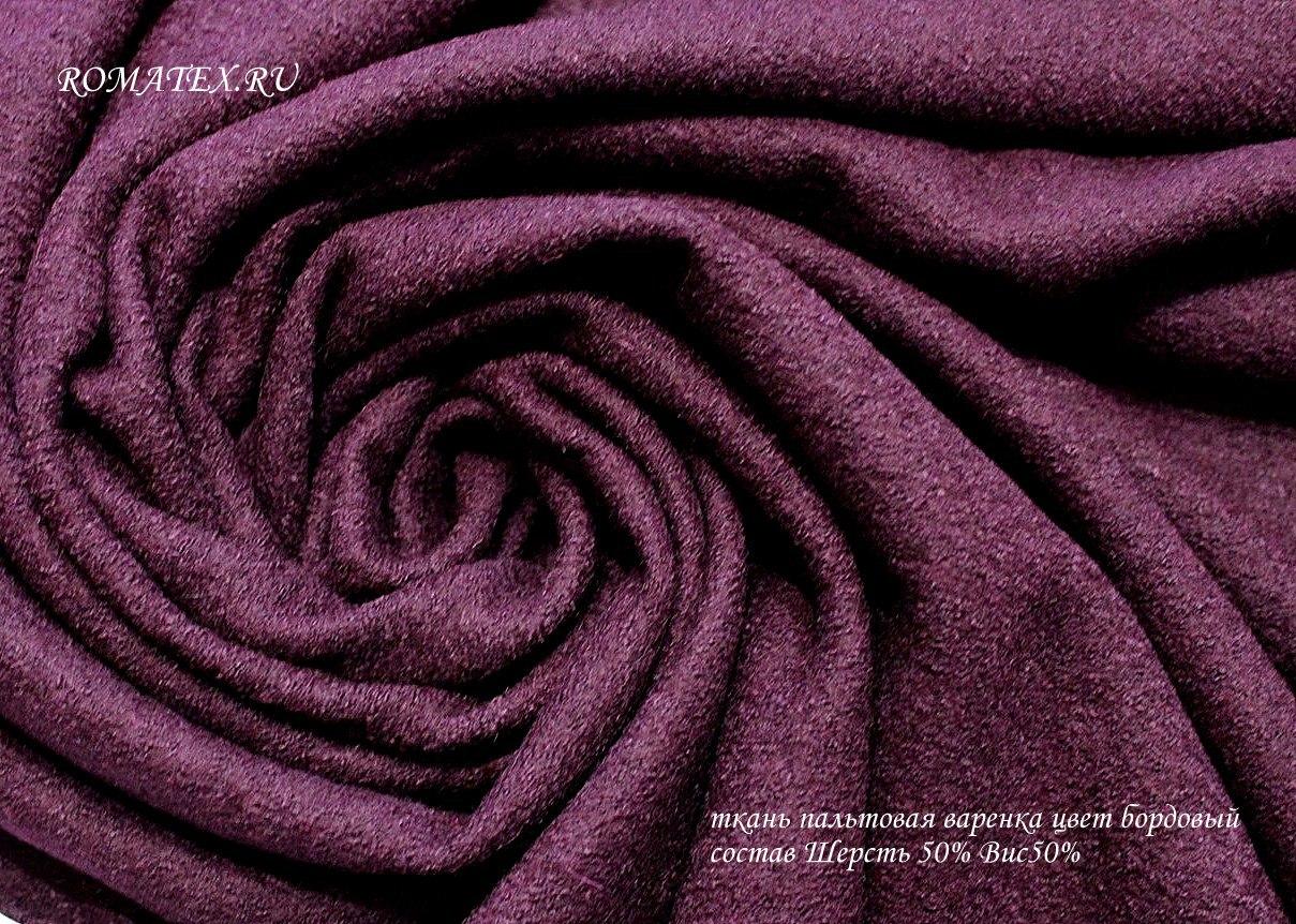 Ткань варенка пальтовая цвет бордовый