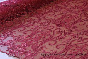 Ткань сетка вышивка с пайетками цвет красный