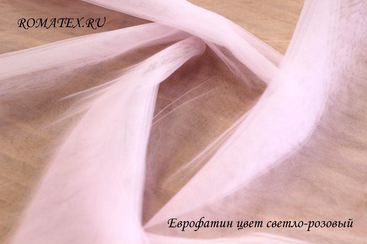 Еврофатин цвет светло-розовый