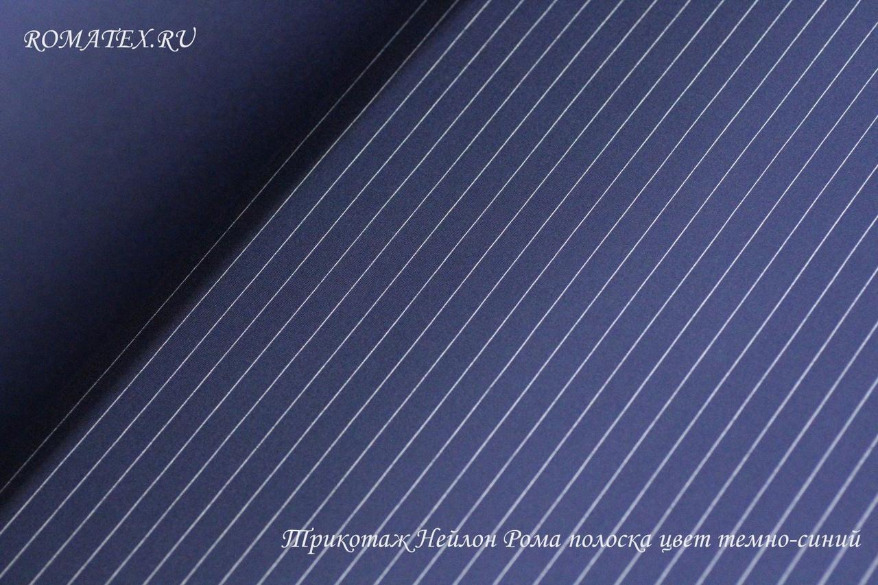 Ткань нейлон рома полоска цвет тёмно-синий