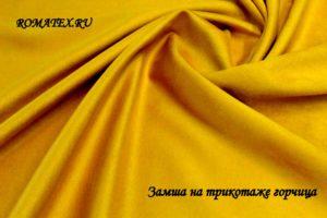 Ткань для одежды искусственная замша на трикотаже горчица