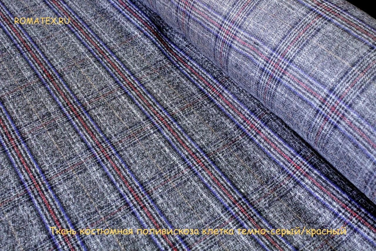 Ткань ткань костюмная клетка цвет тёмно-серый/красный