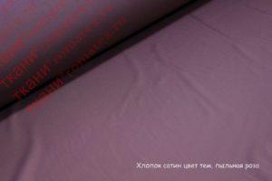 Ткань для скатерти хлопок сатин цвет темная пыльная роза