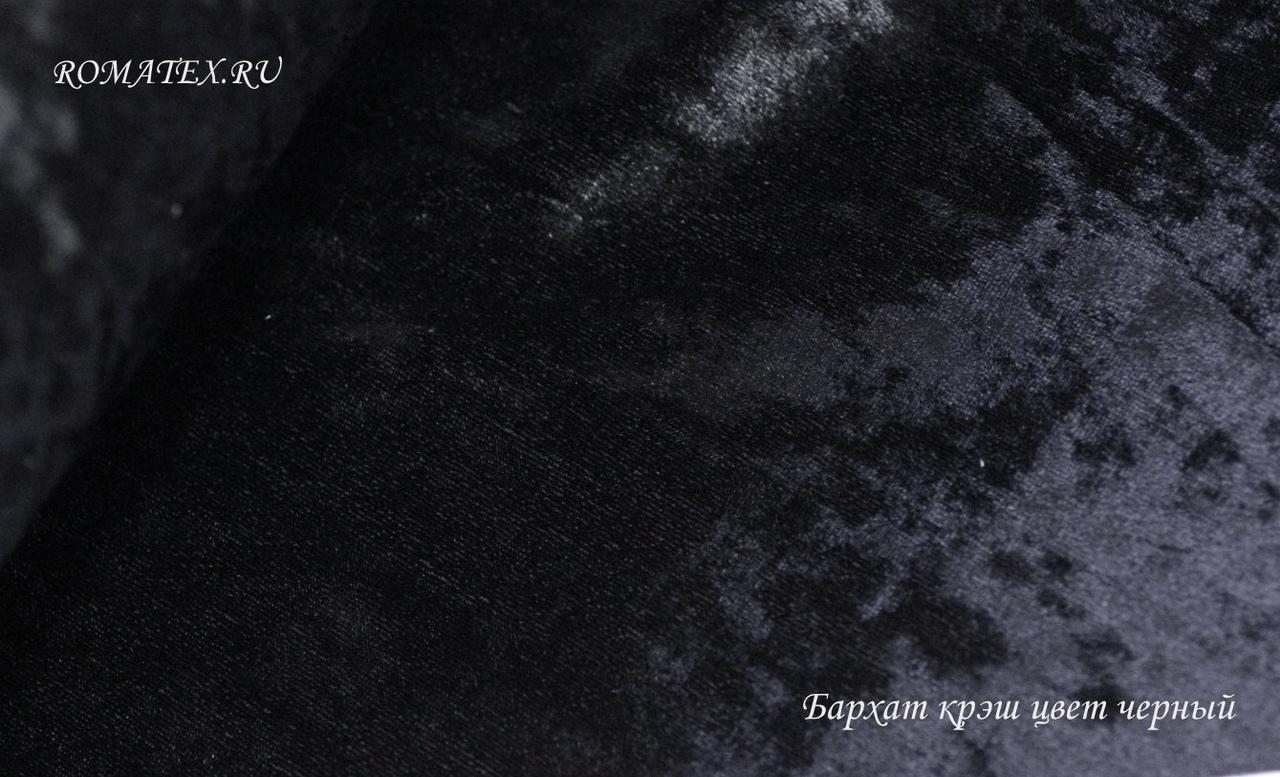 Бархат Крэш цвет чёрный