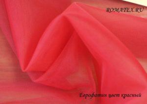 Ткань еврофатин цвет красный