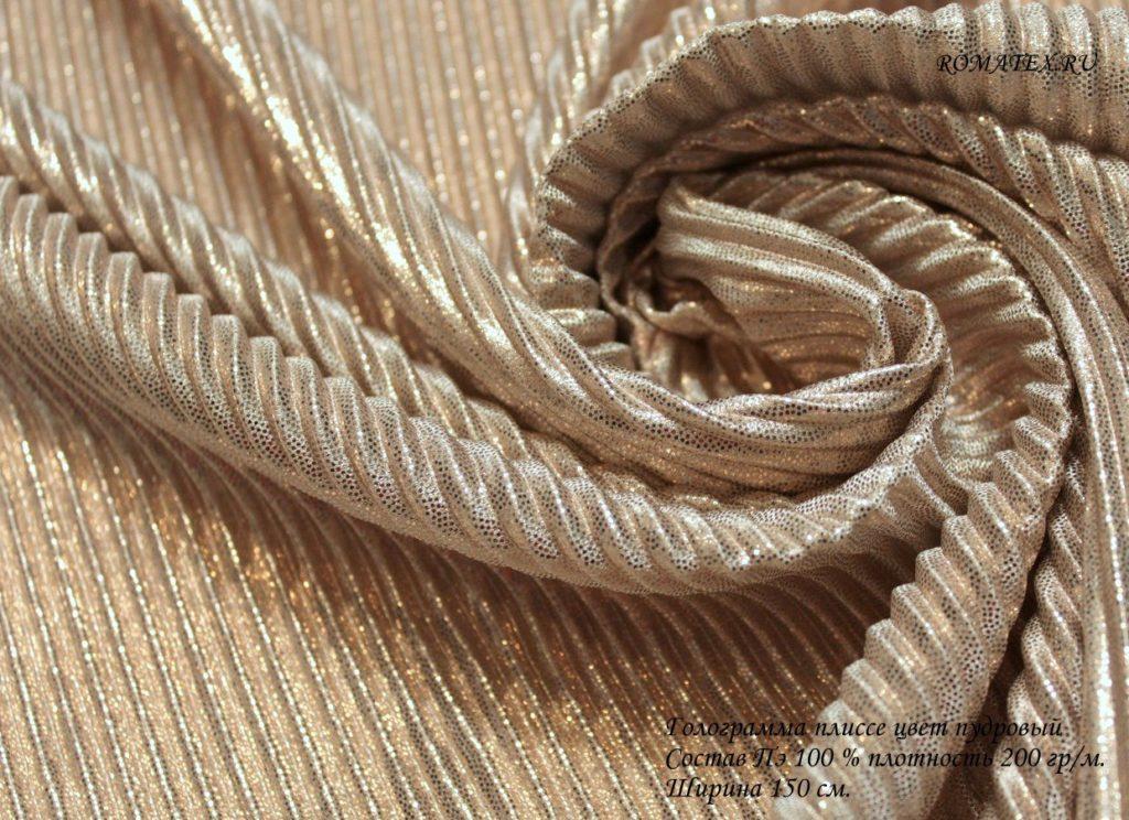 Ткань голограмма плиссе цвет пудровый
