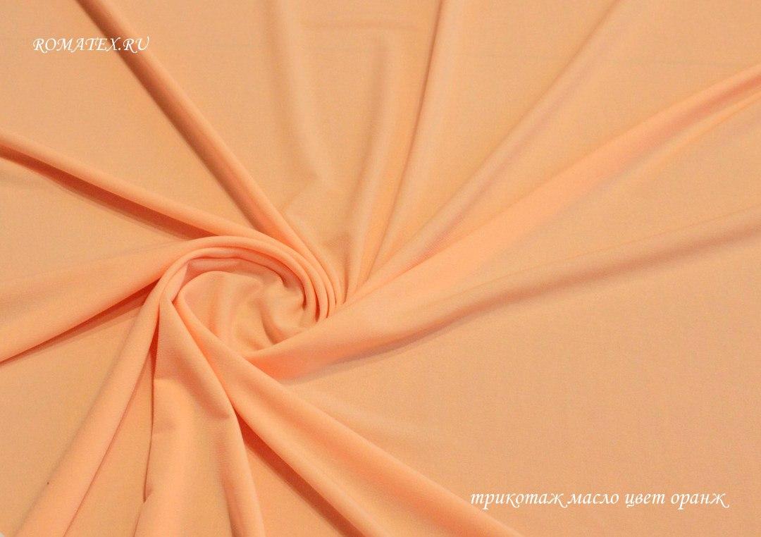 Ткань трикотаж масло персиковый