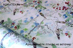 Ткань армани птицы на веточке