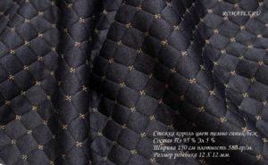 Ткань двухсторонняя стежка король цвет темно-синий