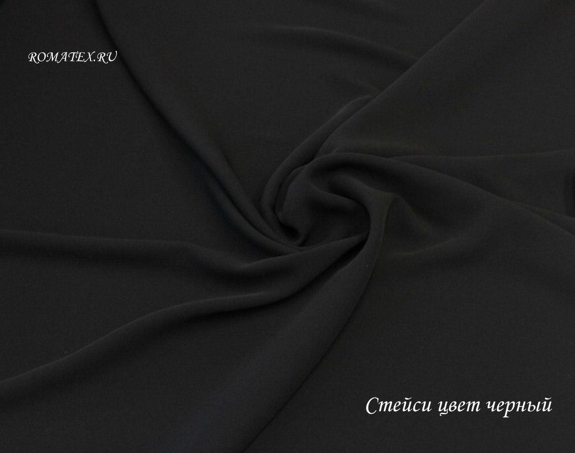 Ткань стейси цвет чёрный