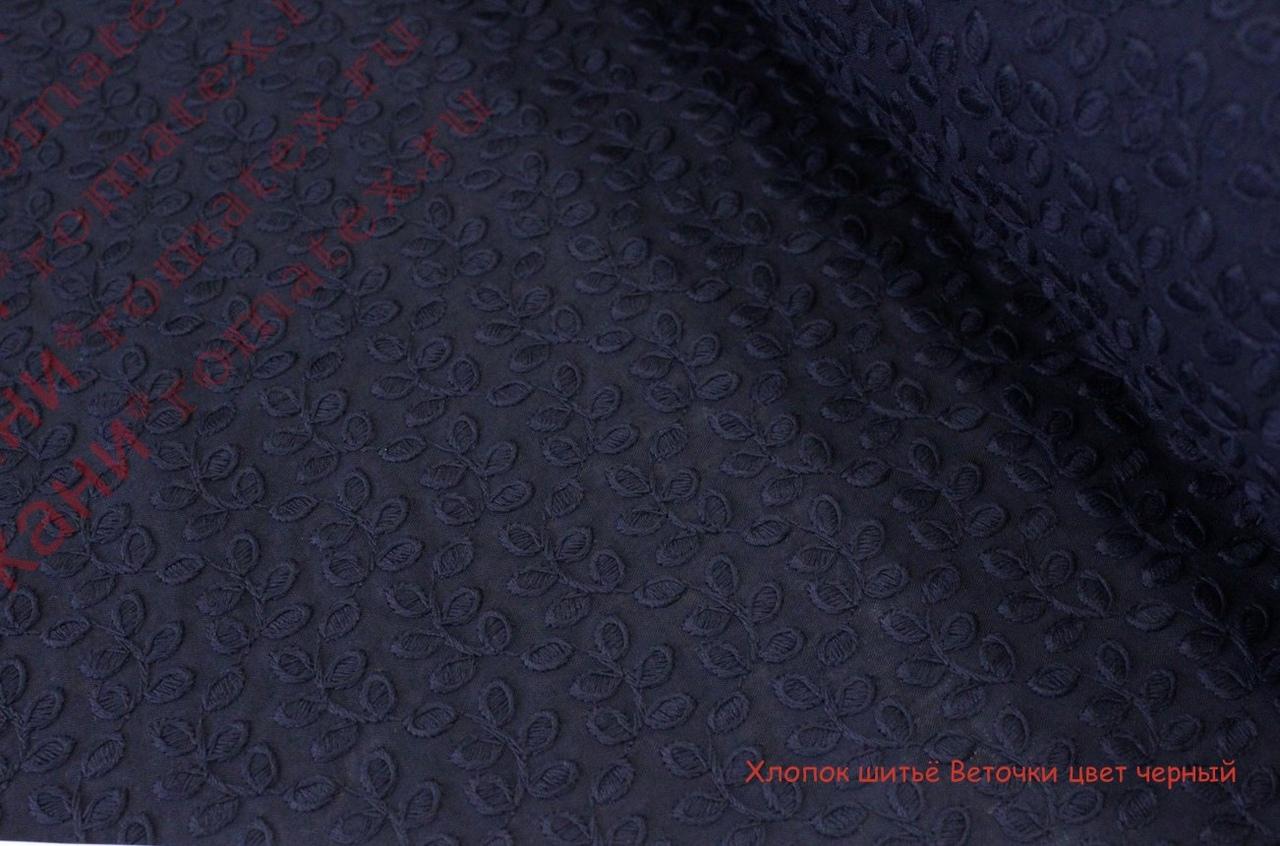 Ткань хлопок шитьё веточки цвет чёрный
