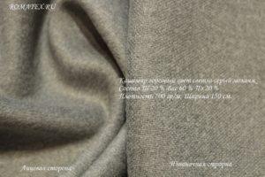 Ткань кашемир ворсовый цвет светло-серый