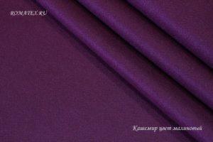 Ткань кашемир пальтовый цвет малиновый