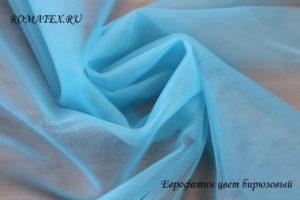 Ткань еврофатин цвет бирюзовый