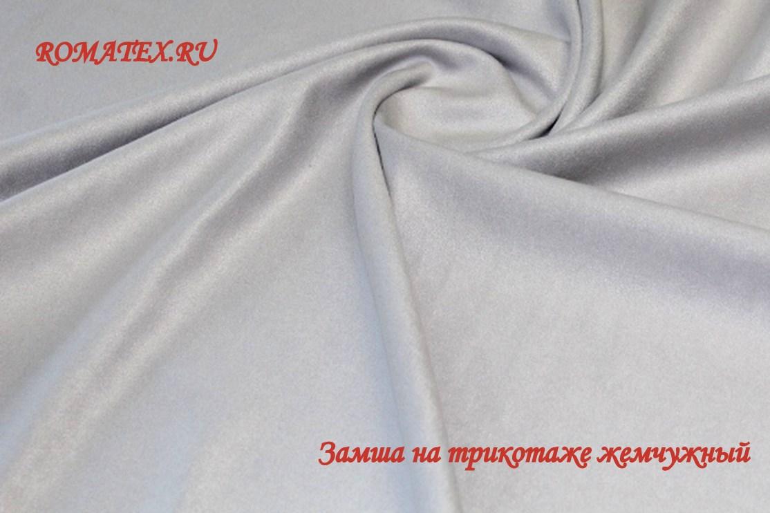 Ткань замша на трикотаже жемчежный