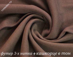 Ткань футер 3-х нитка петля качествопенье цвет коричневый