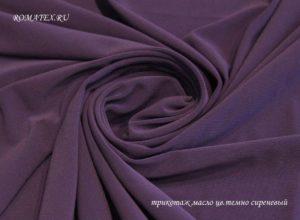 Ткань трикотаж масло цвет тёмно-сиреневый