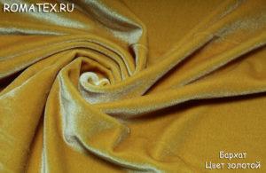 Ткань бархат стрейч цвет золото