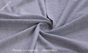 Ткань футер 3-х нитка петля цвет серый