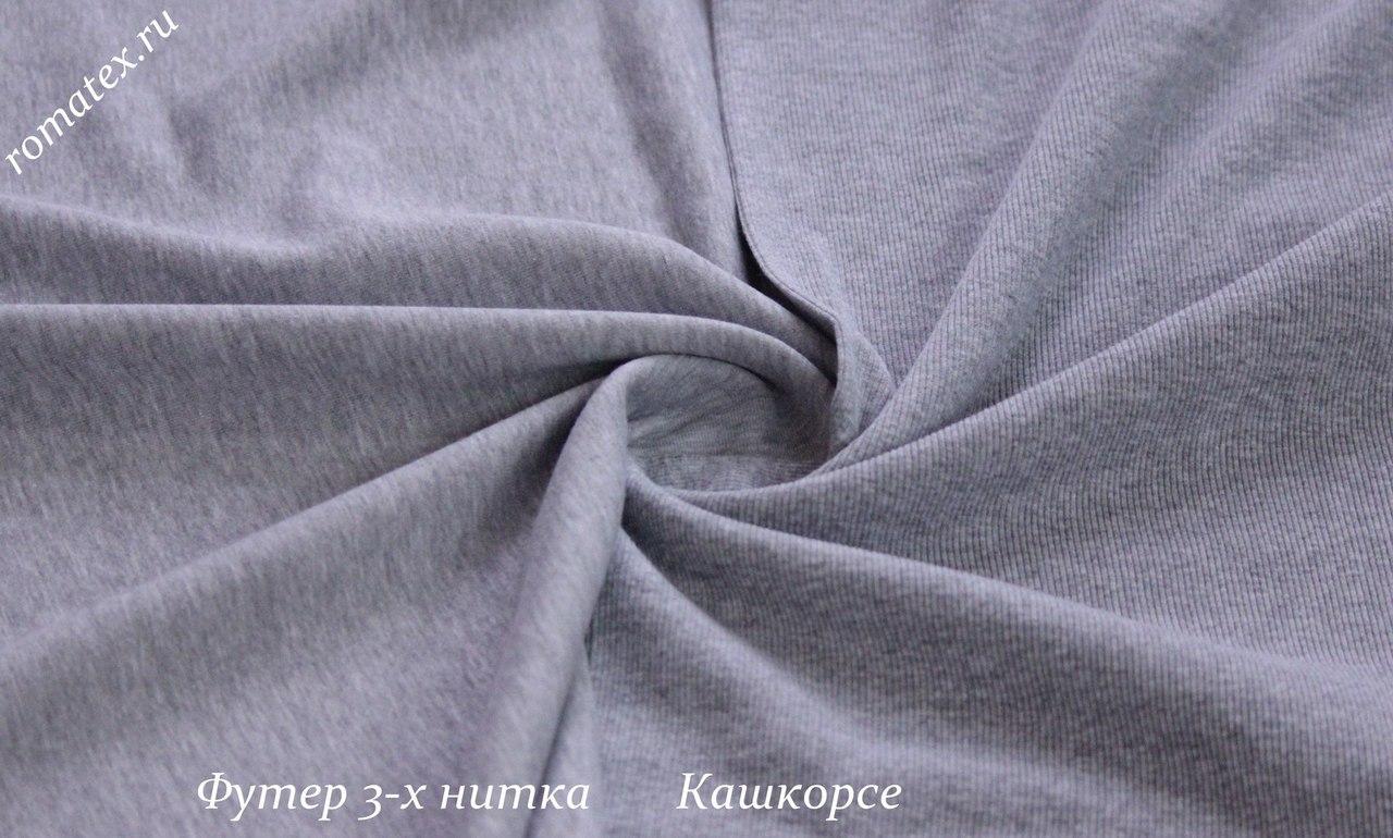 Футер 3-х нитка петля качество Пенье цвет серый