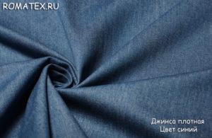 Ткань плотный джинс цвет синий
