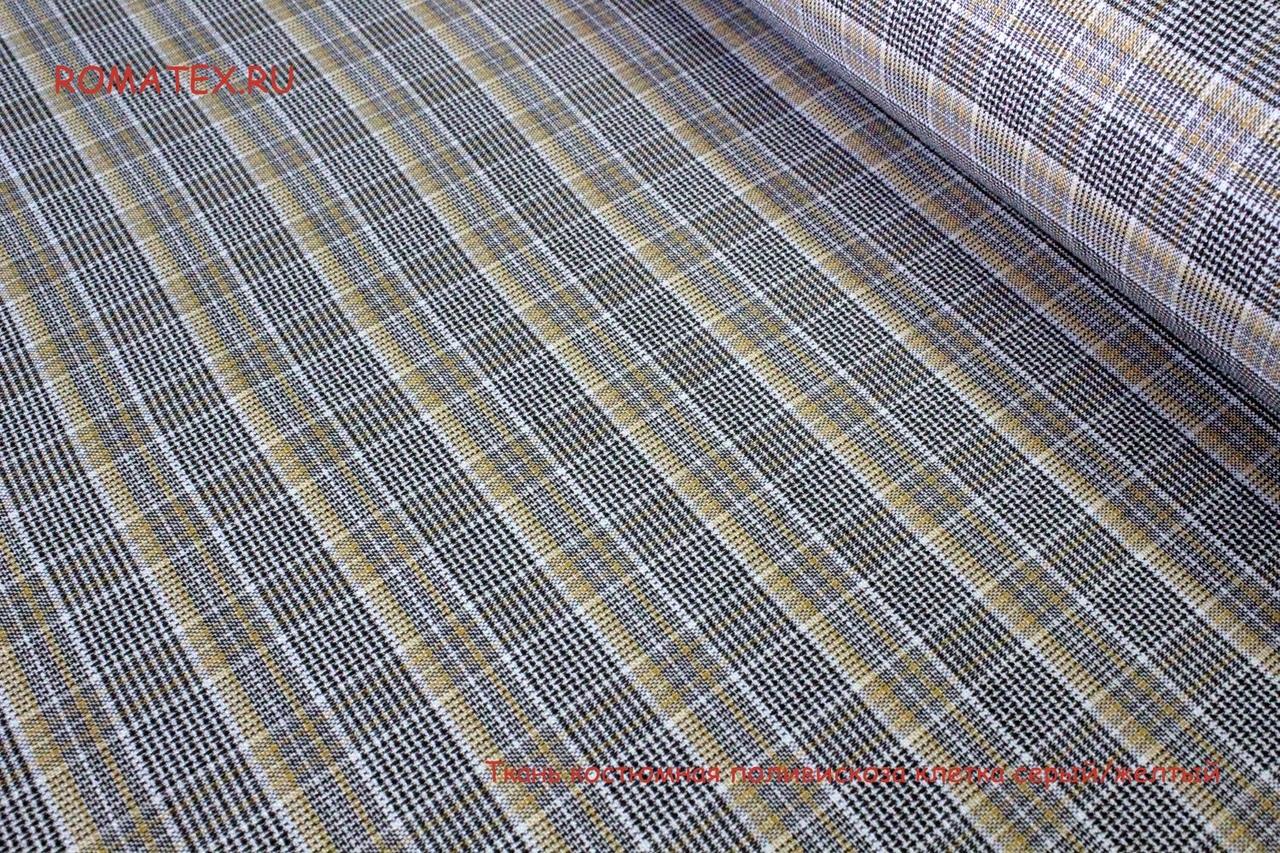 Ткань ткань костюмная клетка цвет серый/жёлтый