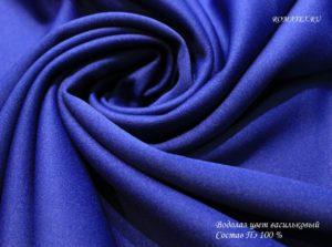 Ткань водолаз цвет васильковый