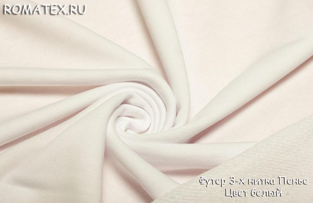 Ткань футер 3-х нитка петля качество компак пенье цвет белый