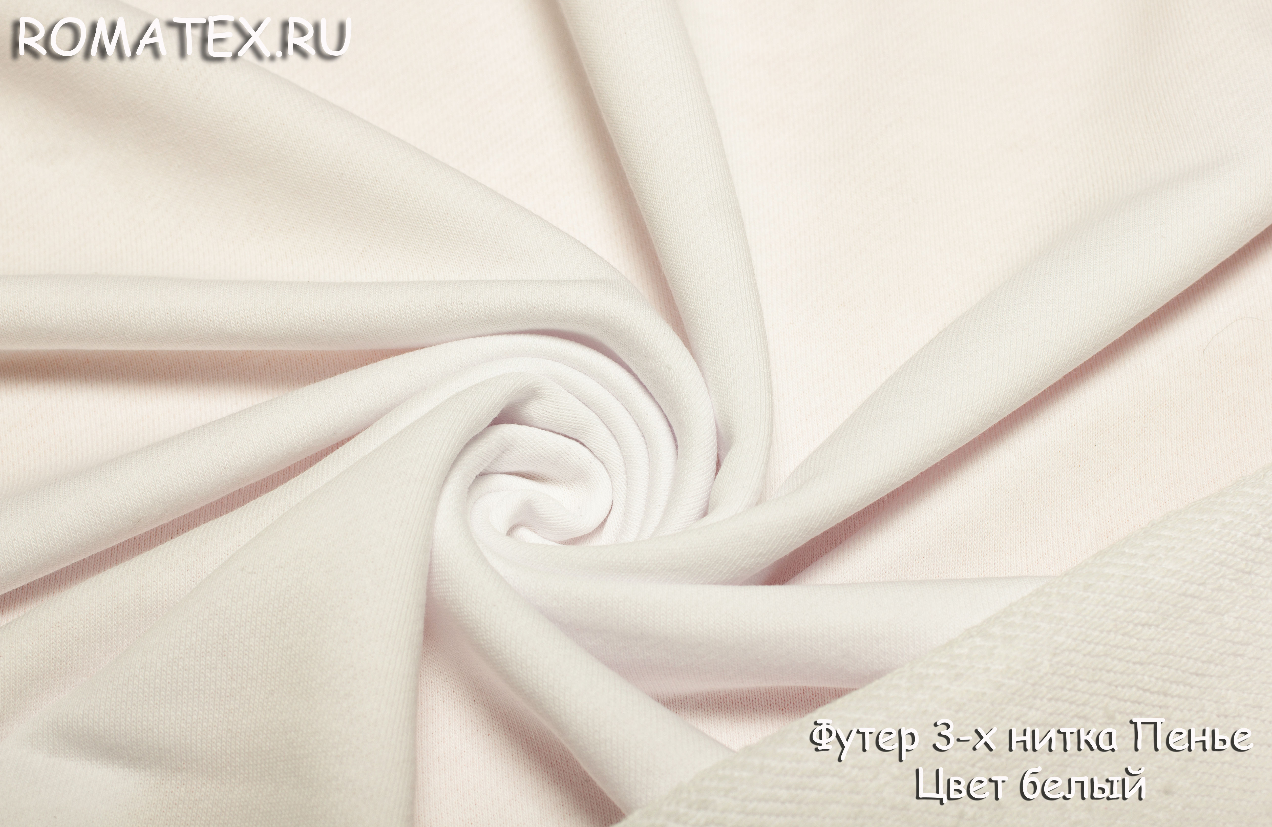 Футер 3-х нитка петля качество Компак пенье цвет белый