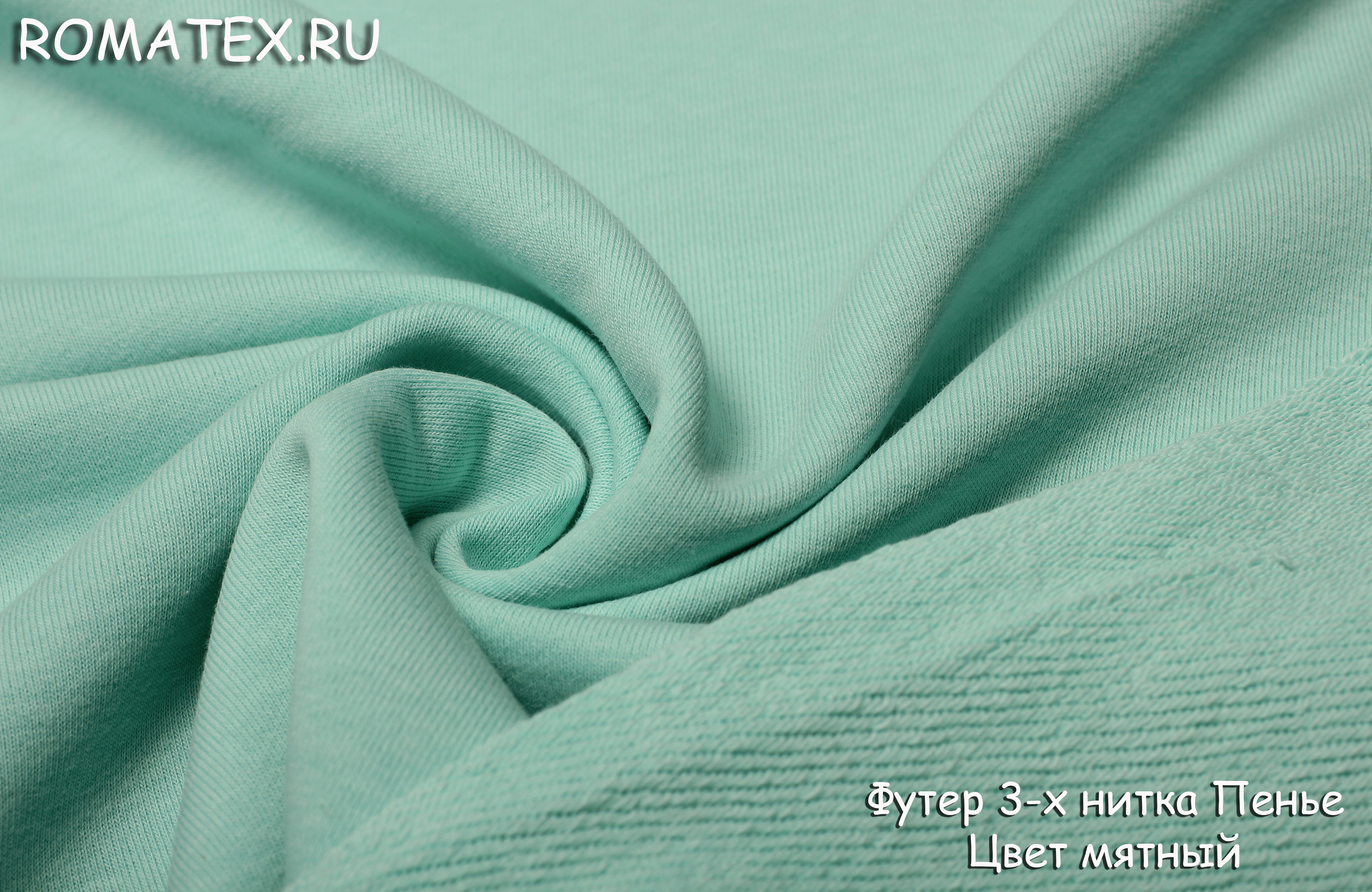 Футер 3-х нитка петля качество Пенье цвет мятный