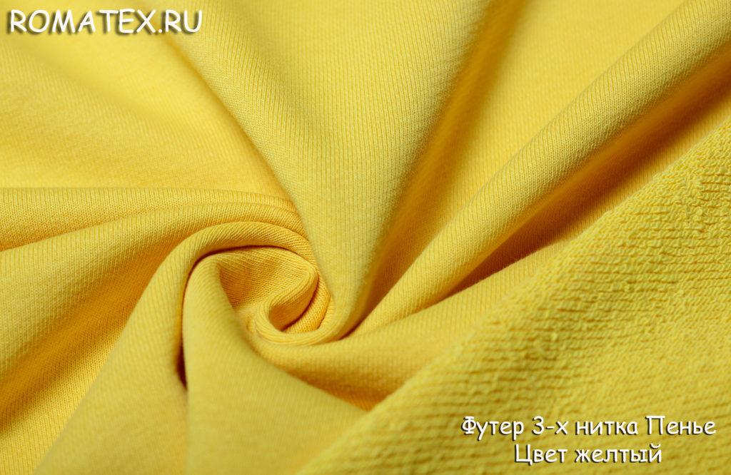 Ткань футер 3-х нитка петля качество компак пенье цвет жёлтый