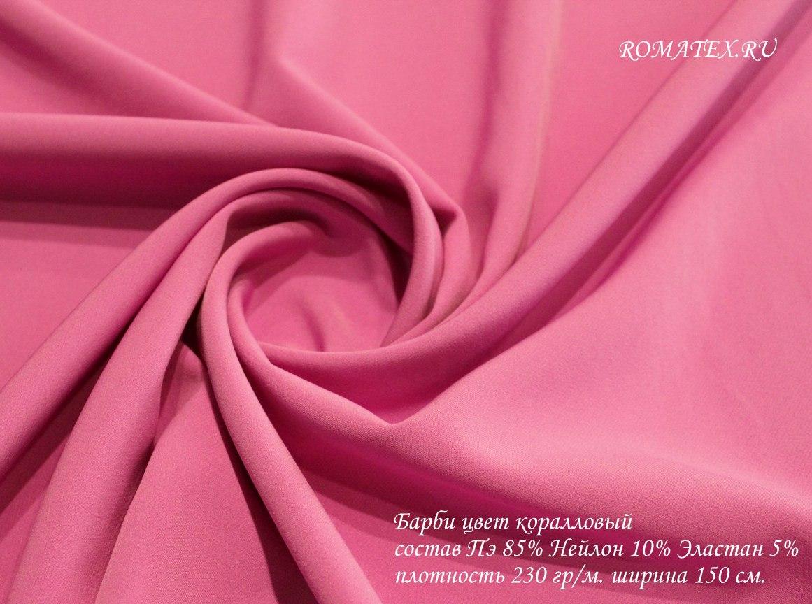 Ткань барби цвет коралловый