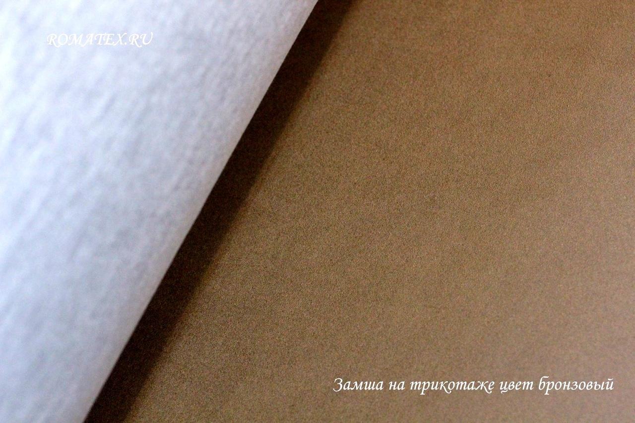 Ткань замша на трикотаже бронза