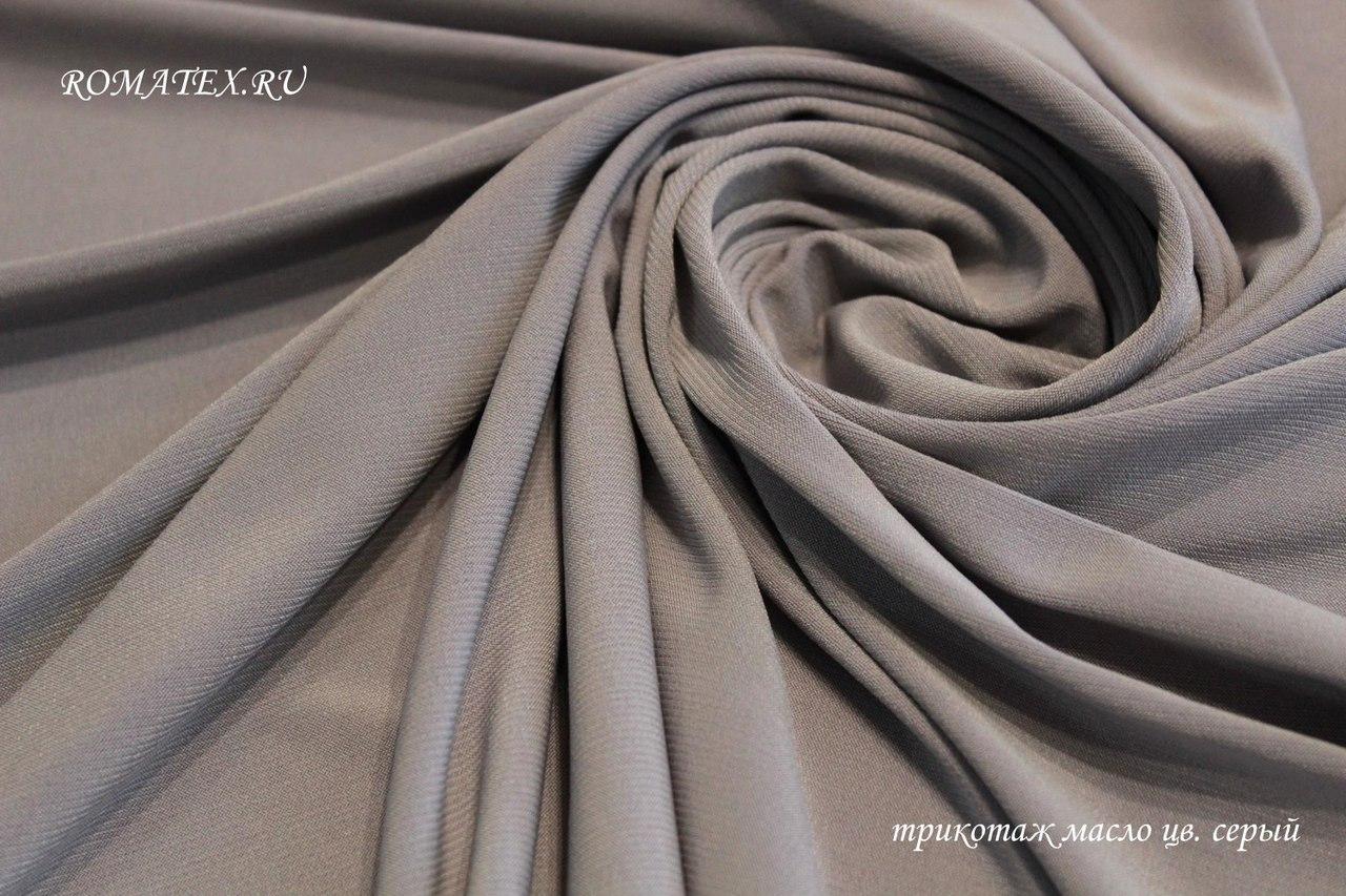 Ткань трикотаж масло серый