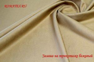 Ткань для одежды искусственная замша на трикотаже бежевый