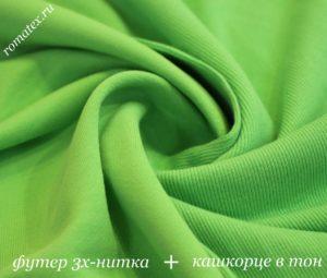 Ткань кашкорсе цвет салатовый