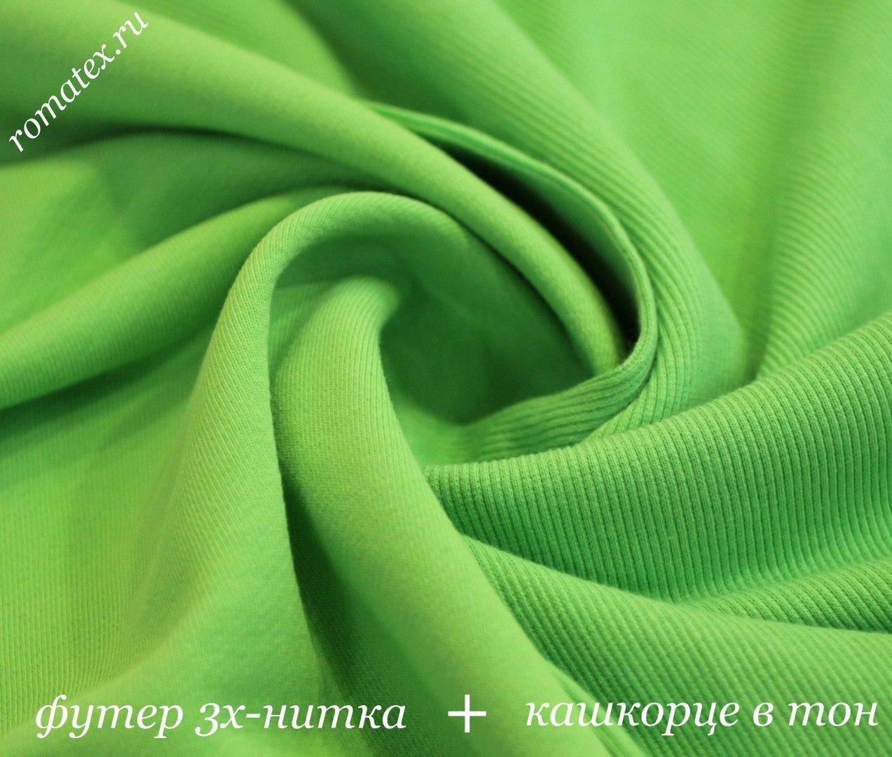 Ткань футер 3-х нитка петля цвет салатовый