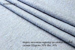 Ткань варенка пальтовая цвет голубой