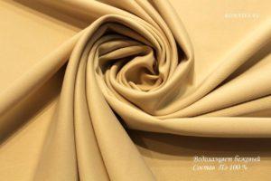 Ткань водолаз цвет светло-бежевый