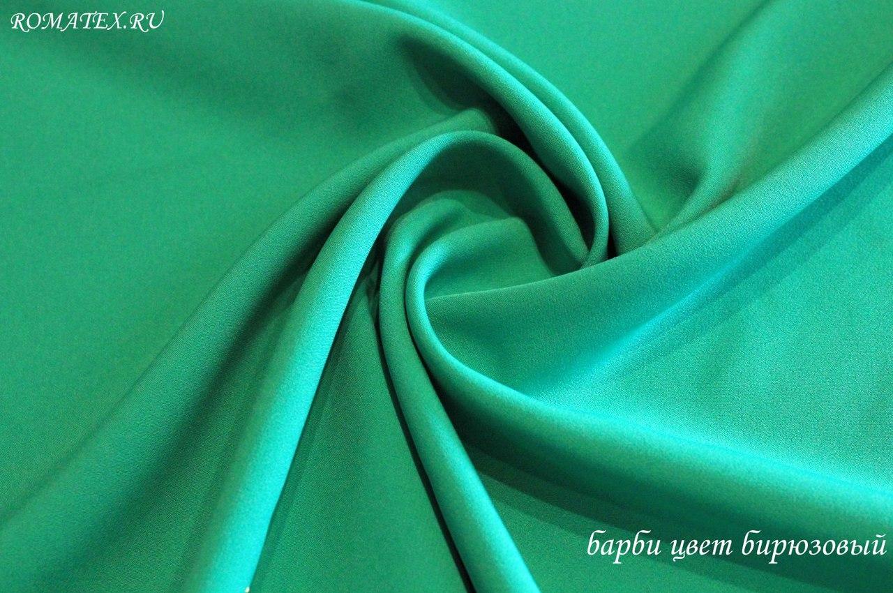 Ткань барби цвет зелёный