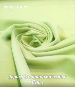 Ткань футер 2-х нитка петля цвет салатовый качество пенье